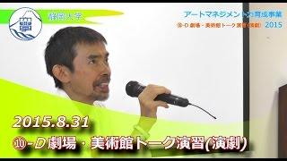 静岡県舞台芸術センター(SPAC)の芸術総監督の宮城聰さんと、芸術局長の...