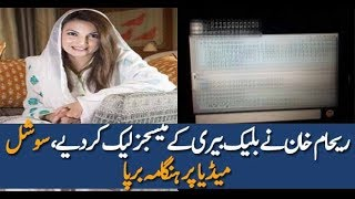 Reham Khan Share's Blackberry Messages Screen Shot | The News Room