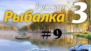 Русская рыбалка 3 №9 Восточно сибирский лещ.