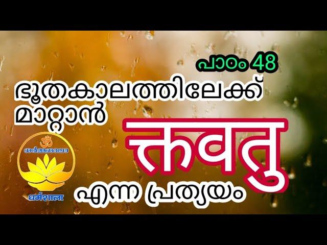 ക്തവതു പ്രത്യയം ( പാഠം 48) DHARMASAALA, KIRAN KUMAR R