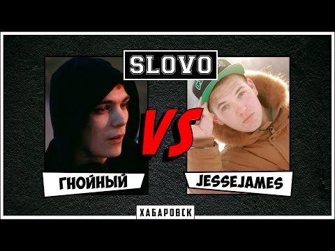 SLOVO | Хабаровск:  Гнойный vs JesseJames