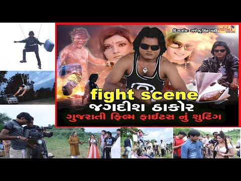 gujarati-film-fights-making- jagdish-thakor- -move-fight-scene- -જગદીશ-ઠાકોર-ફિલ્મ-ફાઇટ-શુટિંગ
