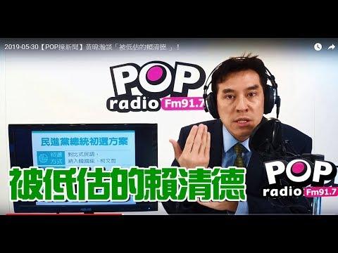 2019-05-30【POP撞新聞】黃暐瀚談「被低估的賴清德 」!