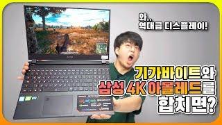 삼성 4K 아몰레드 + 인텔 i7 9세대 + RTX2080 = 역대급 영상편집 노트북! [기가바이트 New AERO 15Y i7 OLED 리뷰]