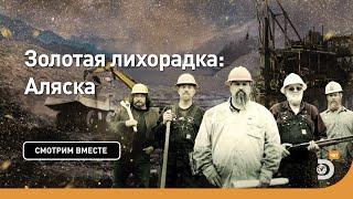 С чего все началось? | Золотая лихорадка: Аляска | Discovery