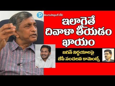 Loksatta Jayaprakash Narayana Sensational Comments on AP CM YS Jagan Cabinet Decisions
