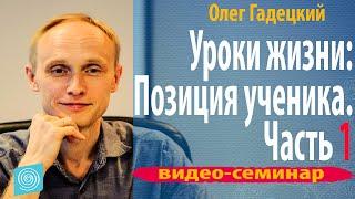 Олег Гадецкий Тренинг