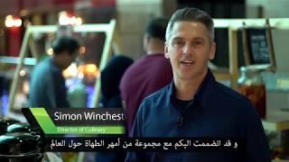 HolidayInn Kuwait AlThuraya City - Al Thuraya Bunch