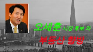 오세훈 시장 후보와 서…