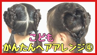 【#04】こども ヘアアレンジ 簡単 可愛い Kids Hair Arrangement☆ Koharu & Taichi CHANNEL thumbnail