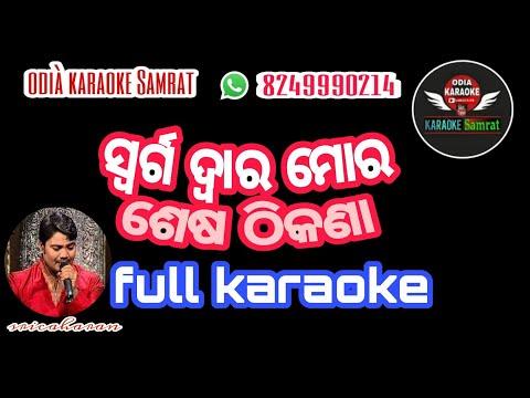 Swarg dwar mora sesa thikana full version karaoke