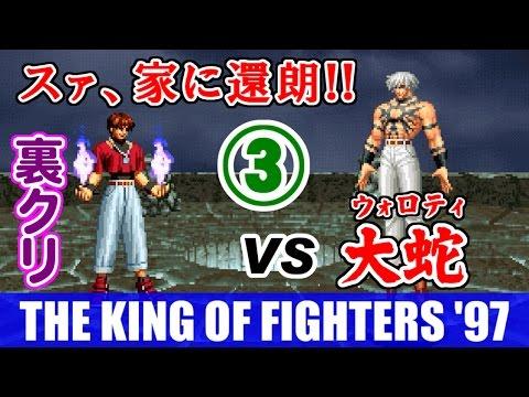 [3/3] 炎のさだめのクリス(裏クリス) - THE KING OF FIGHTERS '97