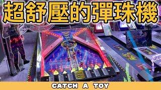 史上最舒壓的彈珠機❗2000元贏61,000張彩票 😮   遊戲機彩票大挑戰第2季第4集【Catch A Toy】 thumbnail