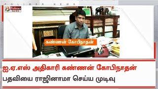 கருத்துகளை கூற சுதந்திரம் இல்லாததால் IAS அதிகாரி ராஜினாமா செய்ய முடிவு | #Kerala | #IASOfficer