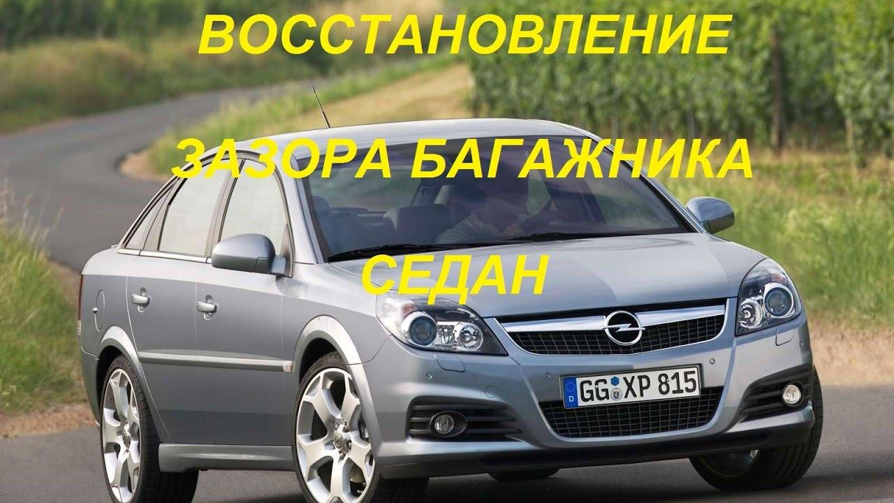 Крышка багажника седан Опель