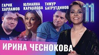 Гарик Харламов, Тимур Батрутдинов, Юлианна Караулова. Бар в большом городе. Выпуск 11