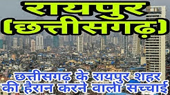 RAIPUR (CHHATTISGARH)!! RAIPUR CITY!! HISTORY OF RAIPUR!! CAPITAL OF CHHATTISGARH!! RAIPUR DISTRICT