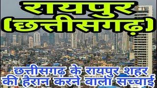 RAIPUR (CHHATTISGARH)!! RAIPUR CITY!! HISTORY OF RAIPUR!! CAPITAL OF CHHATTISGARH!! RAIPUR DISTRICT