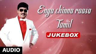 Enga Chinna Rasa Jukebox | K. Bhagyaraj, Radha | Enga Chinna Rasa Songs | Tamil Old Songs