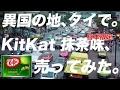 イトヲカシ / 「さいごまで」Music Video