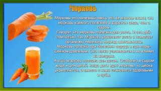 Презентация на тему овощи и фрукты полезные продукты