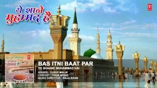 BAS ITNI BAAT PAR (WAQYA) Full (Audio) || YUSUF MALIK || T-Series Islamic Music