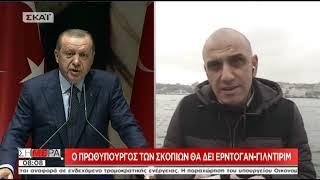 Ο πρωθυπουργός των Σκοπιων θα δεί Ερντογάν - Γιλντιρίμ (ΣΚΑΪ, 12/2/18)