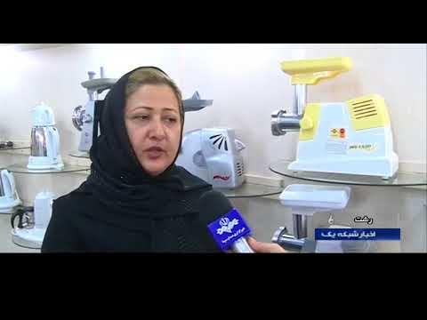 Iran Pars Khazar co. made Home Appliances manufacturer توليد لوازم خانگي پارس خزر ايران