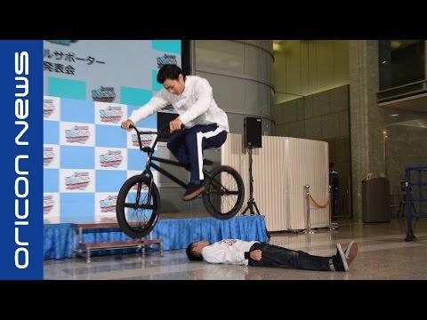 野村周平、圧巻のBMXパフォーマンス披露 『ナイトロ・サーカス10周年ワールドツアー 東京/大阪公演オフィシャルサポーター』就任記者発表会