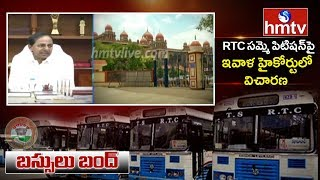 HC To Hear Petition On RTC Strike andamp; School Holidays Today | LIVE Updates From High Court | hmtv