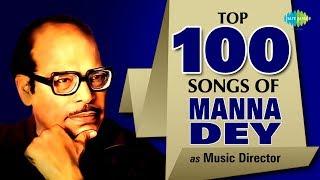 Top 100 Songs Of Manna Dey as Music Director | Ei Kule Ami | O Amar Mon Jamunar | Ami Niralay Bose