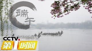 《第一时间》 20190606 2/2  CCTV财经