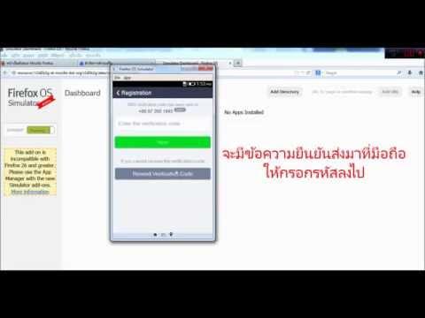 สมัครเล่นไลน์ (Line) ผ่านโปรแกรม Firefox ด้วยส่วนเสริม Firefox OS Simulator