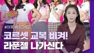 코르셋 교복' 안녕~ 두발 자유는 기본, 생활복이 온다! / 14F
