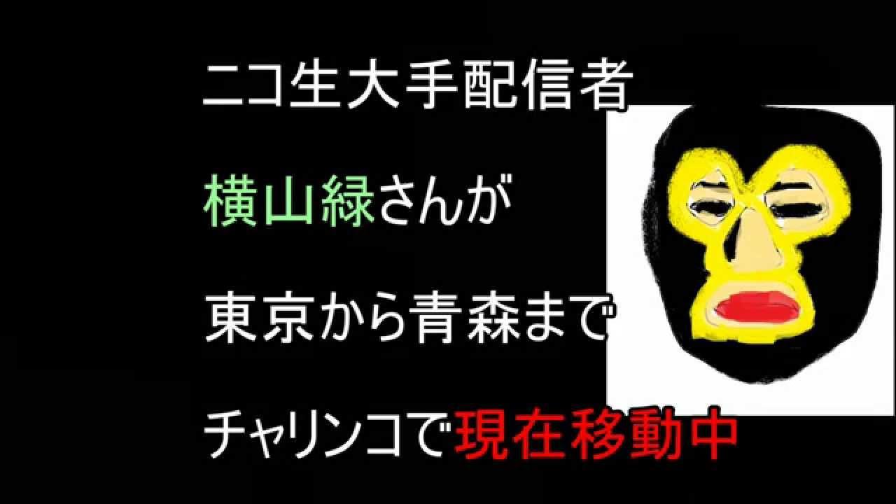 横山緑 まっさん