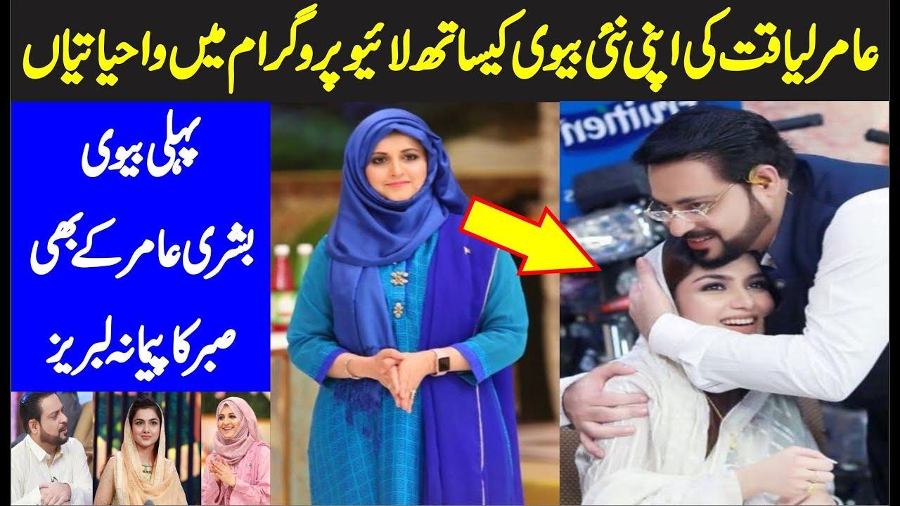 Comparison Between Wives Of Amir Liaqut Bushra Amir and Tuba Amir