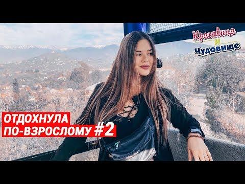 видео: ОТДОХНУЛА ПО-ВЗРОСЛОМУ #2