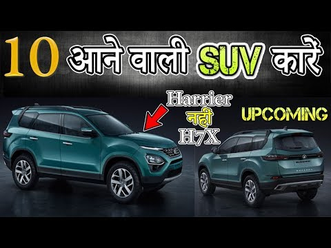 Top 10 Upcoming SUV Cars In India 2020 (Explain In Hindi)