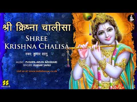 Shree Krishna Chalisa | श्री क्रिष्ना चालीसा | Singer: Kumar Sanu | Music: Pushpa-Arun Adhikari