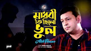 Atik Hasan - Madhobi Ki Chilo Vul | Title Song