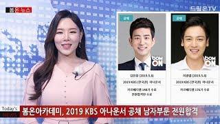 [드림온TV] 봄온아카데미, 2019 KBS 아나운서 …