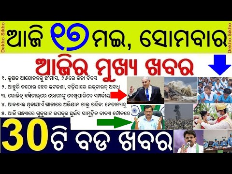 Lockdown in Odisha may be extended // Special team to start School Education // Farmer  Black Day
