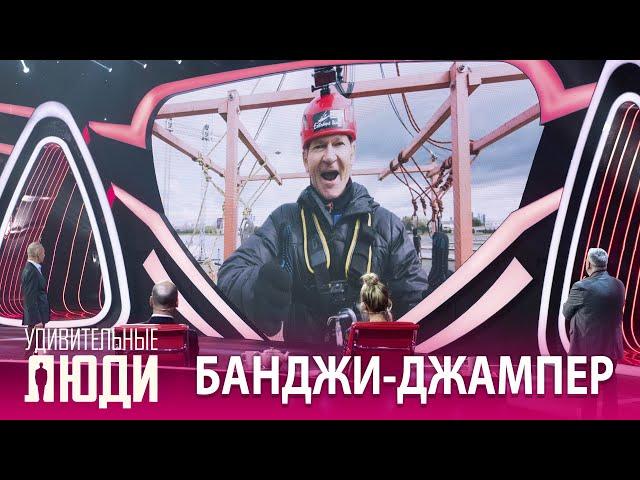 «Удивительные люди». 5 сезон. 7 выпуск. Михаил Панов. Банджи-джампер