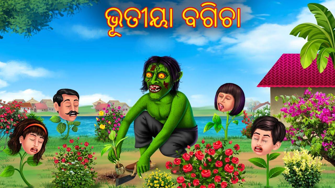 ଭୂତୀୟା ବଗିଚା | Bhutiya Bagicha | Odia Stories | Odia Horror Comedy | Odia Gapa Aaima Kahani | Odia
