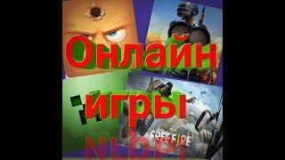 Лучшие онлайн игры которые можно поиграть с другом!!!