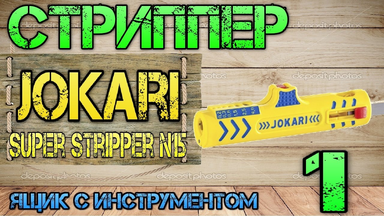 Jokari 30155 Super Stripper N15. Стриппер#1. Ящик с инструментом.