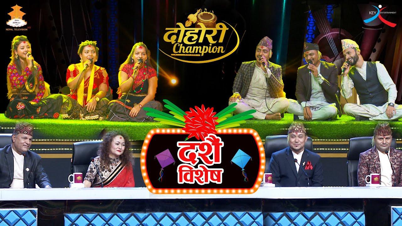 Download दशै विशेष || Episode -32 || Dohori Champion
