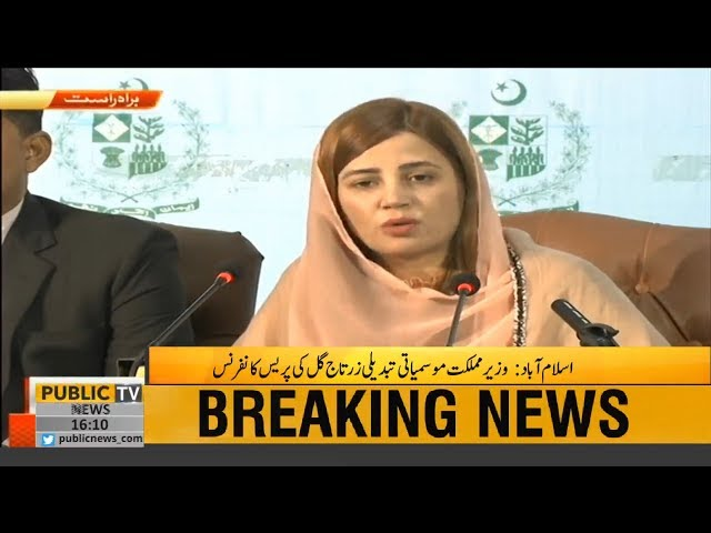 Minister of State for Climate Change Zartaj Gul press conference | 13 December 2018