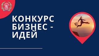 Международный конкурс Бизнес-идей 2020