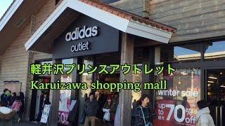 軽井沢 アウトレット プリンスホテルショッピングプラザ   Karuizawa prince Shopping Plaza Mall
